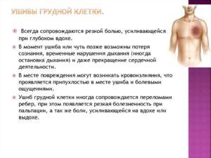 Сильный ушиб груди. Симптомы ушиба грудной клетки, лечение (в домашних условиях)