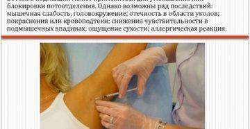 Ботокс для подмышек против пота. Ботокс в подмышки от пота. Противопоказания и вероятные побочные реакции ботулинотерапии
