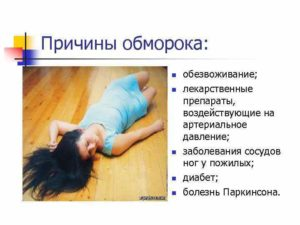 Что делать чтобы упасть в обморок. Передозировка каких таблеток может вызвать обморок