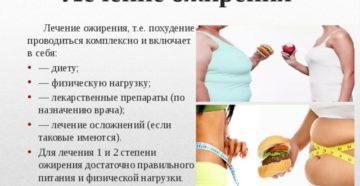 Рецепты для лечения ожирения травами. Ожирение. Лечение ожирения народными средствами в домашних условиях
