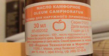 Камфорное масло что лечит. Можно ли применять камфорное масло при температуре. Применение в гинекологии