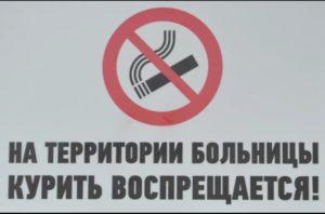 Должно ли на территории больницы. Где покурить в больнице? Курить – здоровью вредить