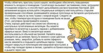 Что нужно делать если ребенок сильно кашляет. Что делать, если ребенок кашляет? Фито-средства для лечения кашля и орви