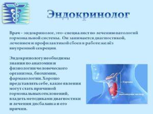 Эндокринология. Чем занимается детский эндокринолог
