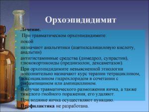 Орхоэпидидимит симптомы. Орхоэпидидимит: лечение, какой антибиотик лучше принимать? Народное лечение орхоэпидидимита