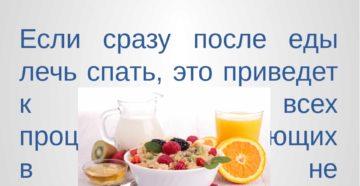Почему после того как поешь хочется спать. Почему после обеда очень хочется спать - польза или вред сна после еды