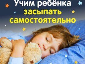 Как безболезненно научить ребенка засыпать самостоятельно: техника самостоятельного засыпания. Как научить младенца засыпать самостоятельно и спокойно спать всю ночь