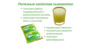 Кефирная сыворотка польза и вред. Молочная сыворотка: польза или вред в биологическом старении организма. Как помогает молочная сыворотка пищеварению