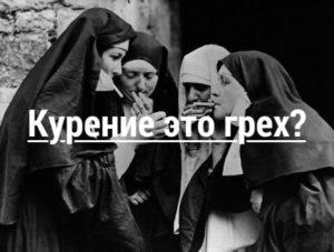 Курение грех или нет? Как церковь относится к вредной привычке? Православие и курение
