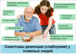 Старческое слабоумие: как помочь близкому и самому не сойти с ума. Старческий маразм, симптомы и лечение - Народные рецепты