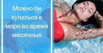 Почему нельзя принимать ванну и купаться во время месячных? Подготовка к водным процедурам. Можно ли загорать на реке