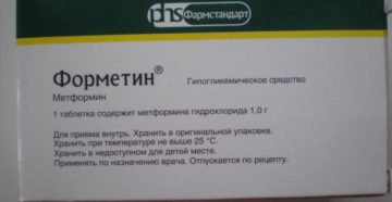 Найдено средство против старения: это метформин! Метформин при интенсификации лечения сахарного диабета второго типа