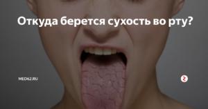 Сухость во рту по ночам причины лечение народными средствами. Почему сохнет во рту по ночам