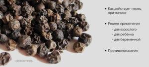 Черный горошек от поноса. Может ли помочь черный перец от поноса